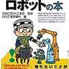 トコトンやさしいロボットの本