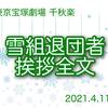 雪組東京千秋楽 退団者挨拶①【朝澄・ゆめ・真地・煌羽】