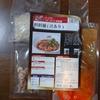 「175°deno担々麺」監修  担々麺(汁あり)@宅麺 【お家麺18杯目】 【レビュー・感想】