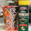 【中本15杯目】今度は粉チーズをぶっかけ!<蒙古タンメン中本>のカップ麺を喰らう!