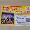 AJS×プリマハム 東京ディズニーランド®プライベート・イブニング・パーティーご招待!