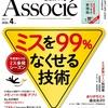 ミスを99%なくせる技術:日経ビジネスアソシエ2018年4月号[ブックレビュー]