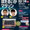 【REPORT】ほたるいかマラソン2018