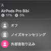 Air PodsProをMacに接続するとき毎回外部音モードになる;;
