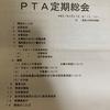 平成31年度PTA定期総会