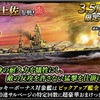 蒼焔の艦隊【戦艦:戦艦土佐】