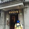 台湾旅行 2回目 2016.9 台北 3日目 永康街へ担々麺と葱抓餅