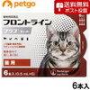 猫用フロントラインプラスキャット 6本(6ピペット)(動物用医薬品)【あす楽】 他をご紹介します。