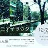 12/23京都でライブします