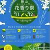 勝山シークヮーサー花香り祭