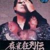 ネオジオは100メガショックの夢を見るか?(04)「麻雀狂列伝 西日本編」