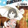 二ノ宮知子『87CLOCKERS(エイティセブン・クロッカーズ)』7巻