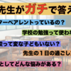 【小学校の先生がみんなから来た質問に答えてみた】
