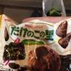 【チョコレート】たけのこの里クッキー&ショコラ
