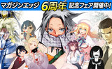 【ありがとう創刊6周年】「少年マガジンエッジ」人気作品大型無料キャンペーン!