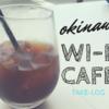 【随時更新中】居心地最高のオススメ沖縄〝Wi-Fi〟カフェ!!13選!!
