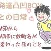 【診断書画像あり】ASDからADHDへ診断が変わった日のこと【HSPが育てる】