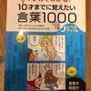 『10才までに覚えたい言葉100』