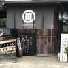 「インスタ映えする酒蔵」 〜小豆島唯一の酒蔵を訪ねて〜