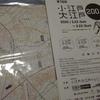 今年の小江戸大江戸200kの大江戸コースは新コース!