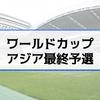 【アジア最終予選】日程とサッカー日本代表のロシアW杯2018出場を予想