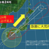 【静岡】被害状況の画像まとめ!台風24号チャーミー