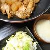 手羽元大根煮込み、白菜漬物、味噌汁