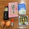 ゆめにしきのご飯の炊き方(お鍋)〜実験中
