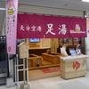 ANA InterContinental Beppu Resort&Spa #3 寄り道