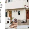 二世帯住宅5⃣独立