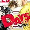 ネタバレ『DAYS 214話 ゲーゲンプレス』最新あらすじ&感想 週刊少年マガジン 安田剛士