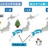 今年2016年の西日本は寒い冬になるとの長期予報