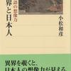 『異界と日本人』