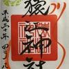 猿江神社(住吉,東京)2018/4/8