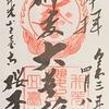 御朱印集め 桜本坊(Sakuramotobou):奈良