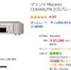 マランツ CD6006 良いCDプレーヤーです