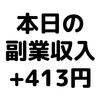 【本日の副業収入+413円】(20/2/15(土)) 楽天銀行×楽天カードの組み合わせは本当に良いですね。