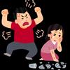 親と子どものすれ違い ジュン
