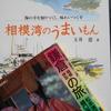 懐かしの昭和~平成 マイ食べログ IN JAPAN その一