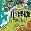 ラファティ『地球礁』を読む