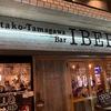 美味しいカタプラーナ 二子玉川のスペインバル IBERO イベロ 【レストラン】