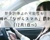 即免許停止の可能性も!?運転時の「ながらスマホ」罰則強化(12月1日~)
