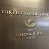 ザ・キャピトルホテル東急「ORIGAMI」のアフタヌーンティー
