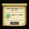 超駒&強駒!1000万記念ガチャ!2日目!