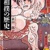 何が日本の伝統なのか?そして、国家神道は?