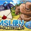 【DQMSL】DQMSL便り vol.2!モンスター調整、11月の大型イベント、マスターズGPトライアルなど!