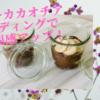 チアシードって知ってます?栄養価の高いチアシードとローカカオでチョコレートチアプディング【レシピ】