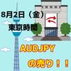 【8/2 東京時間】トランプ砲炸裂!!東京時間はどう動く?