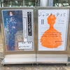 久しぶりのデート(ウィーン・モダン展とスープカレーなっぱ)