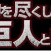 「無双」チーム『進撃の巨人』、エレンのSSが!!アニメで放送された部分を一挙!! 楽しみ( ゚Д゚)!!!